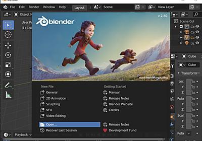 オープンソースの3DCG制作ツール「Blender」の最新版v2.80が正式公開 - 窓の杜