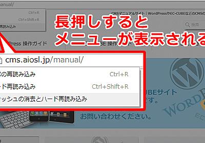 【Chrome】ブラウザの頑固なキャッシュを完全に削除するスーパーキャッシュクリア方法 | CMSマニュアルサイト