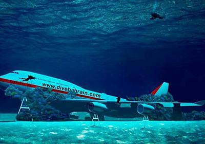 CNN.co.jp : 退役ジャンボを沈めた海底テーマパーク、8月開園へ バーレーン