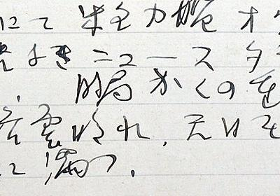 戦時の湯川博士「転身すべき時が来た」 日米開戦に高揚、真理から軍事研究へ、日記に胸中|社会|地域のニュース|京都新聞
