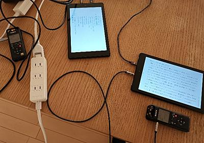 Kindleの読み上げをICレコーダーを使って1度MP3化すると、劇的に使い勝手が良くなることが分かりました - 勝間和代が徹底的にマニアックな話をアップするブログ