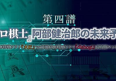 最強CPU将棋ソフト『水匠』VS最強GPU将棋ソフト『dlshogi』長時間マッチ観戦記 第四譜『プロ棋士』阿部健治郎の未来予測