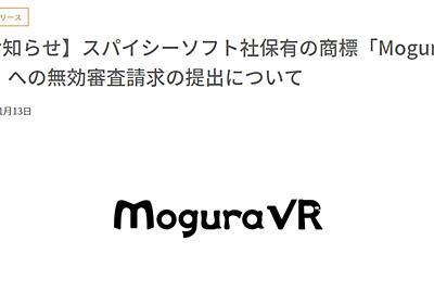 競合メディアにサイト名を商標登録された――「Mogura VR」が異議申し立て - ITmedia NEWS