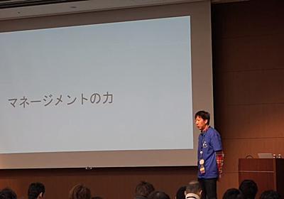 """なぜ、マネジメントが重要なのか? 米Microsoftで働く日本人エンジニアが語る、""""楽しく開発""""するために必要なこと - Part3 - ログミーTech"""