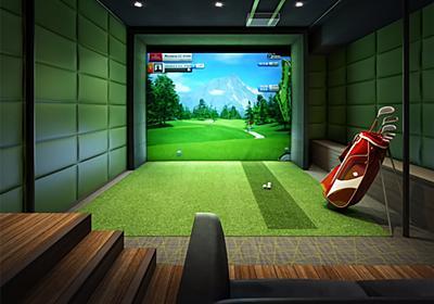 日本発祥のゴルフシミュレーター、35年の進化でここまで達した「3D BIGBAN」がスゴイ - Engadget 日本版