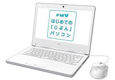 """富士通、「はじめての自分専用PC」に最適な""""小学生専用""""14型ノート - PC Watch"""