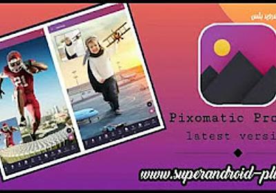 تحميل تطبيق Pixomatic pro apk مهكر لتحرير الصور اخر اصدار مجانا للاندرويد: ext_5800156 — LiveJournal