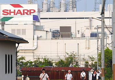 シャープが関西の2事業所を閉鎖 拠点集約で効率化図る:朝日新聞デジタル