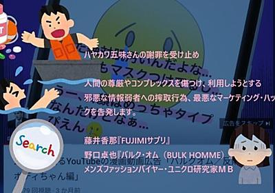 ハヤカワ五味さんの謝罪の問題点、そしてクソプロダクトクソアフィリエイトクソマーケティングの「邪悪さ」について|DJ AsadaAkira|note