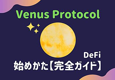 【BSC DeFi】Venus Protocol(ヴィーナスプロトコル)の始め方・使い方を図解【完全ガイド】 おカネの育成小屋