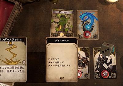 カードとダイス,そしてゲームマスターの語り。アナログ感にこだわった異色のRPG「Voice of Cards ドラゴンの島」プレイレポート