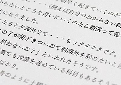 九州の高校の「朝課外」に疑問の声 「実施要望が根強い」との指摘も | 毎日新聞
