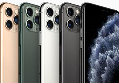 「iPhone 11/11 Pro/11 Pro Max」は何が変わった? XR/XS/XS Maxとの比較まとめ (1/2) - ITmedia NEWS
