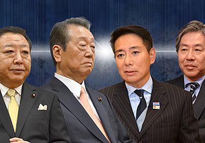 なぜ、政権を倒せないのか | 特集記事 | NHK政治マガジン