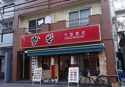 台東区駒形 今年お初の中国飯店 楽宴、週替わりの豚角煮が美味い!!! - 涅槃まで百万歩