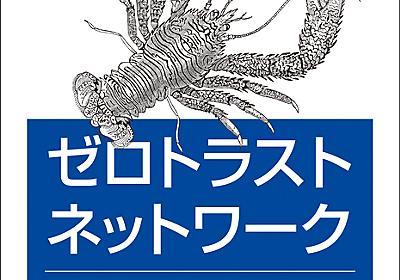 O'Reilly Japan - ゼロトラストネットワーク