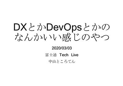 DXとかDevOpsとかのなんかいい感じのやつ 富士通TechLive