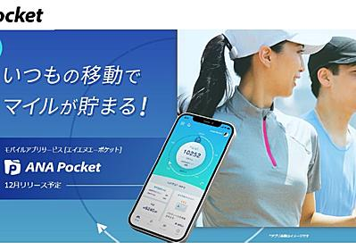 ANA、徒歩や電車移動でマイルがたまるスマホアプリ「ANA Pocket」提供へ