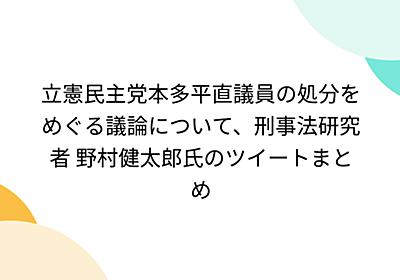 立憲民主党本多平直議員の処分をめぐる議論について、刑事法研究者 野村健太郎氏のツイートまとめ - Togetter
