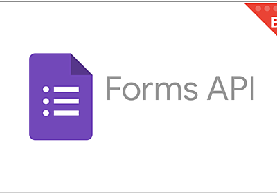 Announcing the Google Forms API