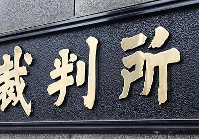 【速報】選択的夫婦別姓訴訟、サイボウズ・青野社長ら原告敗訴 東京地裁 - 弁護士ドットコム