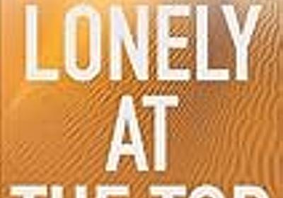 男性はなぜ孤独であるのか(トマス・ジョイナー『Lonley at the Top』) - 道徳的動物日記