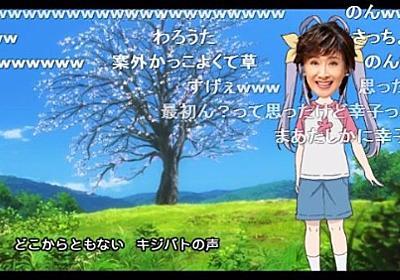 小林幸子はすごいのん! 「のんのんびより りぴーと」のED曲を幸子ボカロでカバーしたらまるで朝ドラ - ねとらぼ