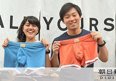 「透明なパンツ」発売 比住民支援×起業志望の慶大2人:朝日新聞デジタル