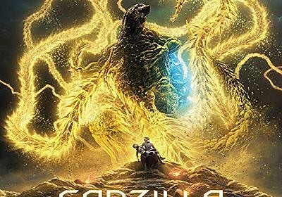 感想『GODZILLA 星を喰う者』 ゴジラや怪獣を再解釈する「観念的怪獣映画」として秀逸 - ジゴワットレポート