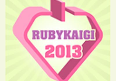 RubyKaigi 2013 2日目|TechRacho(テックラッチョ)〜エンジニアの「?」を「!」に〜|BPS株式会社