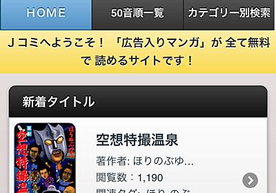 ★ iOS用・Jコミ閲覧アプリ 「J Reader」の無料配布を開始しました!! - (株)Jコミックテラスの中の人
