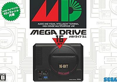 「メガドライブミニ」発売記念。メガドライブと歩み,メガドライブに育てられ,これからは小さな経典 メガドライブミニとも歩もう - 4Gamer.net