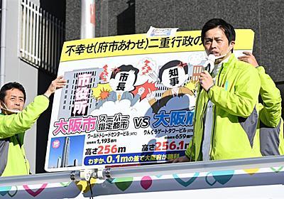 大阪都構想の情勢調査、約1カ月半前と賛否逆転 - 産経ニュース