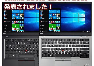 ThinkPad x1 carbon 2017が発表されました!LTE対応するっぽい♪ | 私はThinkpad X1 Carbon を使っています♪