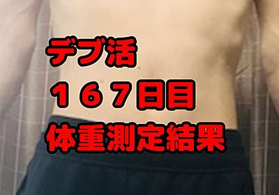 【デブ活167日目】24回目の体重測定・体型チェック&近況報告 | ギガワット日記