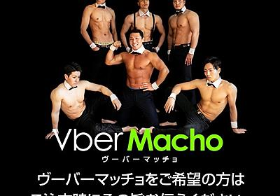 名古屋に珍宅配!「Vber Macho」ってなんだ…配達員は筋肉ムキムキな男たちばかり さっそく頼んでみたら…|まいどなニュース