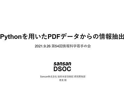 Pythonを用いたPDFデータからの情報抽出 / Extraction data from PDF using Python - Speaker Deck