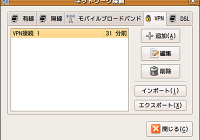 pptpd で Ubuntu を VPN サーバにする - May the Source be with you