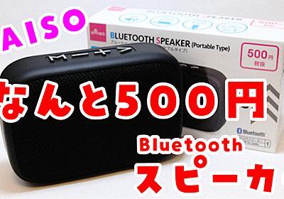 【レビュー】ダイソーの500円Bluetoothスピーカー「SR9910」を試してみたら…予想以上の音質でびっくり!