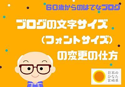 ブログの文字サイズ(フォントサイズ)の変更の仕方【60歳からのはてなブログ】 - 還暦Gちゃんブログ