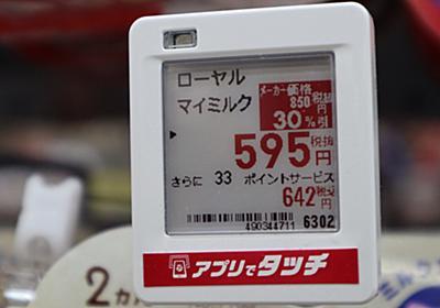 価格がコロコロ変わる! ビックカメラが「電子棚札」を導入したら何が見えてきたのか (1/4) - ITmedia ビジネスオンライン
