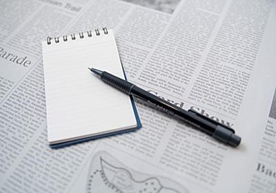 【新生活】お気に入り文房具を持って新しい世界に飛び込もう! - 『本と文房具とスグレモノ』