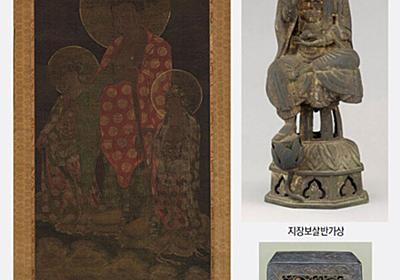 日本、高麗遺物の貸出を拒否 : 東亜日報