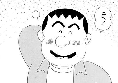 ネット激震の「邪悪」な主人公はこうして生まれた 『連ちゃんパパ』作者・ありま猛インタビュー (1/3) - ねとらぼ
