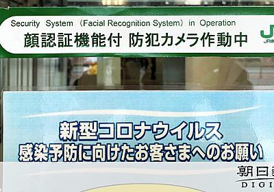 「駅で出所者を顔認識」とりやめ JR東「社会的合意まだ得られず」:朝日新聞デジタル