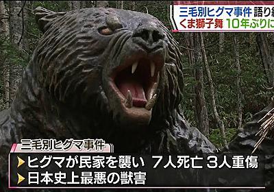 VIPPERな俺 : 三毛別の生き残りのガキ「犠牲者1人につき10匹熊を殺す」