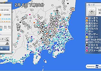 気象庁の大雪予報が外れた日、ウェザーニューズはなぜ、「雨」を予報できたのか (1/2) - ITmedia Mobile