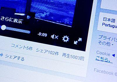 Facebookの動画再生のうち85%は音声なしで再生されていることが明らかに - GIGAZINE