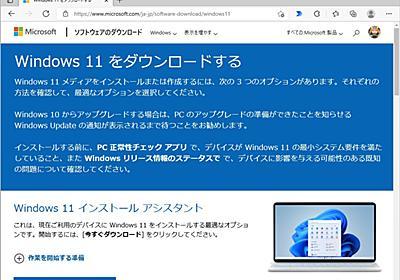 Windows 11のシステム要件を迂回するモードを搭載したインストールメディア作成ツール「Rufus」/ただし、Microsoftは非推奨