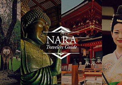 奈良市観光協会サイト